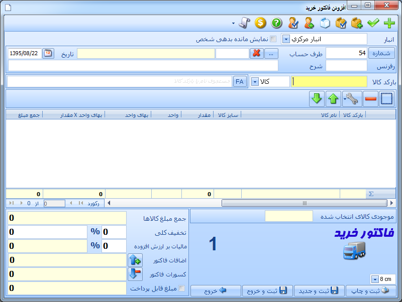 نرم افزار حسابداری راهکار