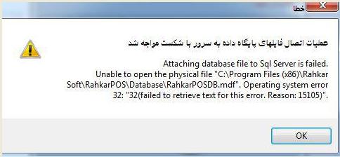 راه حل خطای : Attaching database file to Sql Server is failed. Unable to open the physical file 'C\:Program Files\...'. Operating system error 32 :