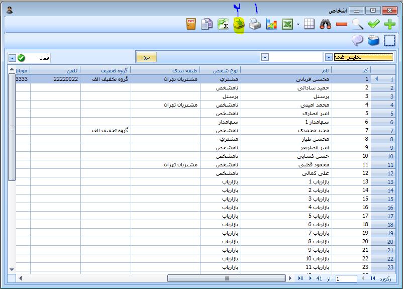 آموزش کار با ابزار گزارش ساز راهکار سافت که در نرم افزار حسابداری راهکار و سیستم یکپارچه راهکار تعبیه شده است