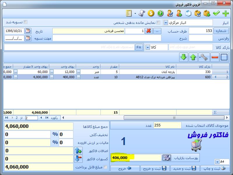 آموزش استفاده از قابلیت ثبت پورسانت بازاریابها در نرم افزار فروشگاهی راهکار