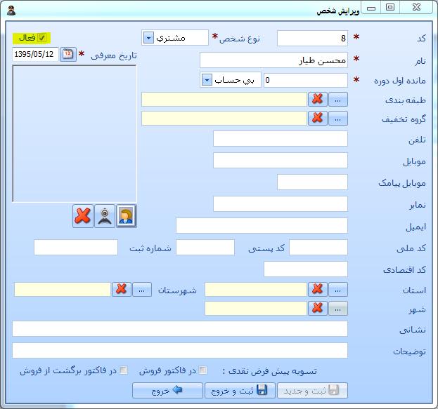 آموزش حذف اشخاص از نرم افزار فروشگاهی راهکار