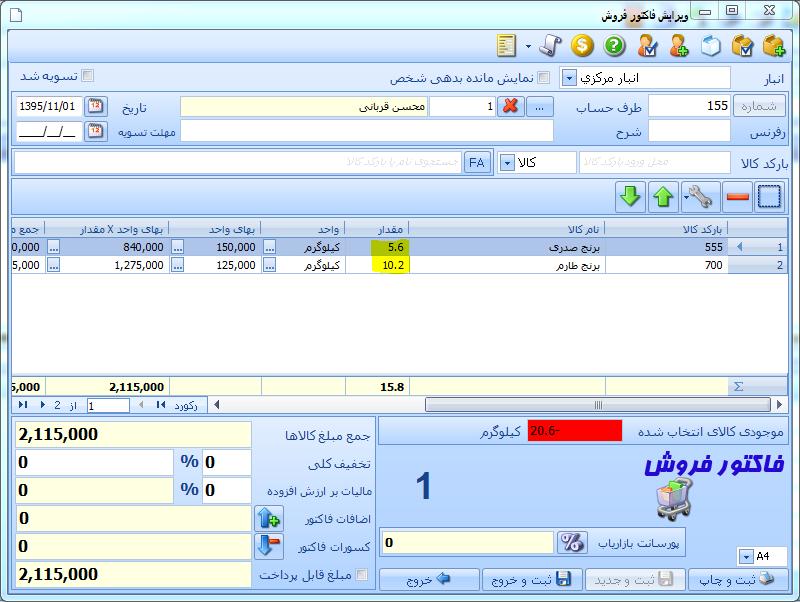 روش جلوگیری از گرد کردن اتوماتیک اعداد اعشاری در گزارشات چاپی