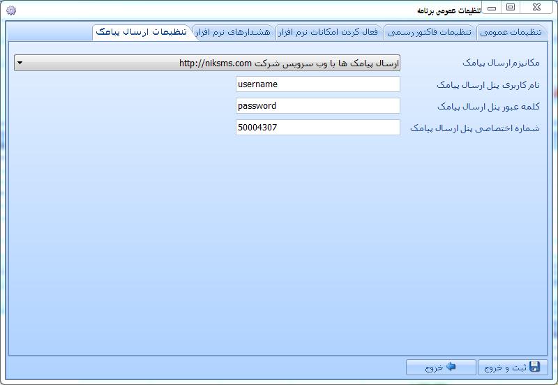 آموزش نرم افزار ارسال پیامک انبوه راهکار (از طریق وب سرویس شرکت niksms)