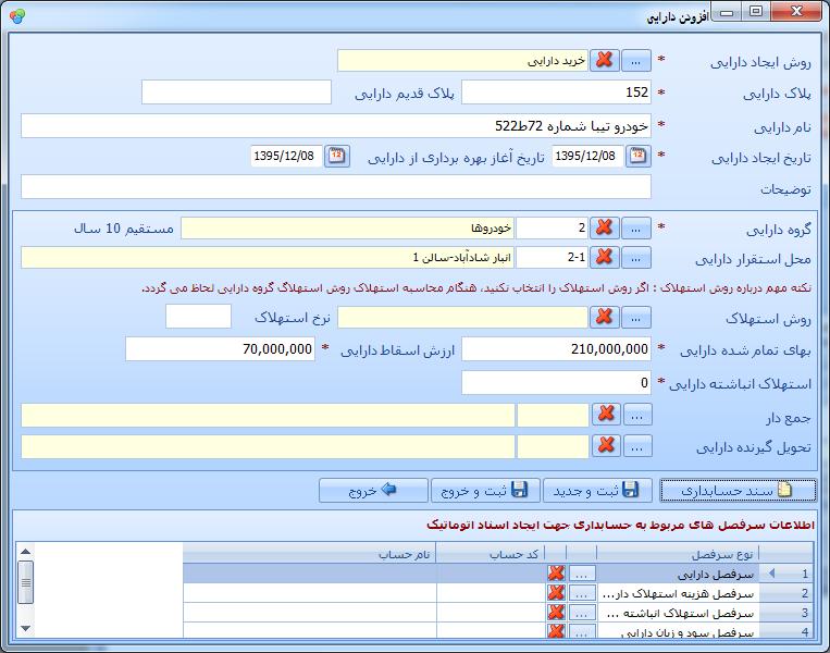آموزش نرم افزار اموال و داراییهای ثابت راهکار : معرفی اموال