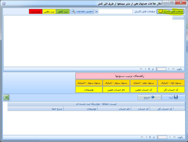 آموزش ثبت کدینگ از طریق فایل اکسل در نرم افزار حسابداری راهکار