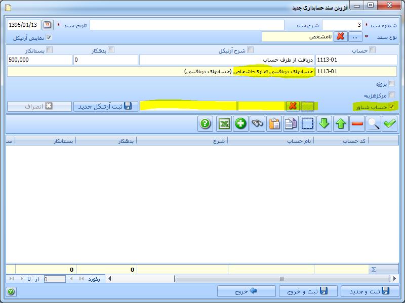 چگونه از حسابهای شناور در ثبت اسناد حسابداری استفاده نماییم؟