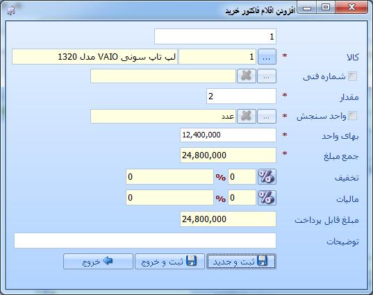 آموزش نحوه ثبت فاکتور خرید در سیستم یکپارچه راهکار