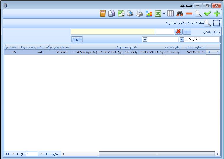 دسته چکها در نرم افزار خزانه داری راهکار که از ماژول های سیستم یکپارچه راهکار می باشد