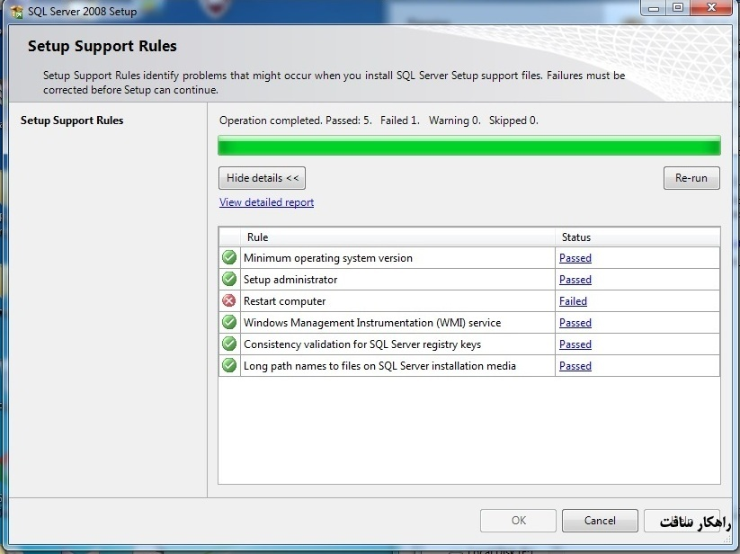 راه حل مشکل Restart Computer موقع نصب اس کیو ال سرور 2008