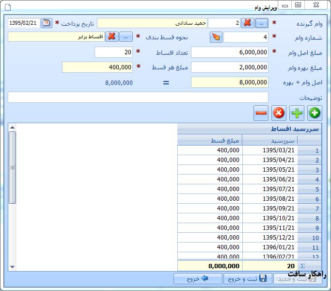آموزش کار با ماژول فروش اقساطی در نرم افزار فروشگاهی راهکار (قسمت اول : پرداخت وام )