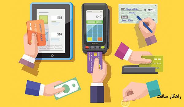 آموزش نحوه ثبت اسناد امور مالی در نرم افزار فروشگاهی راهکار