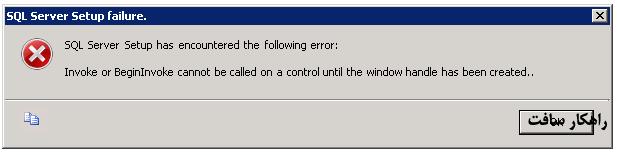 راه حل خطاهای نصب اس کیو ال سرور : Invoke or BeginInvike cannot be called on a control until th window handle has been created..