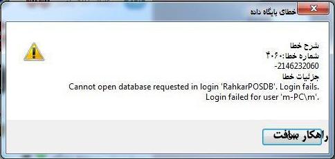 راه حل خطاهای نصب اس کیو ال سرور : Cannot open database requested in login ''. Login fails. Login failed for user ''.