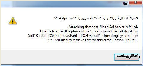راه حل خطای : Attaching database file to Sql Server is failed. Unable to open the physical file 'C\:Program Files\...'. Operating system error 32 :