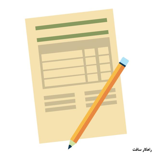 آموزش چاپ پیش فاکتور و دانلود قالب های بیشتر برای آن در نرم افزار فروشگاهی راهکار