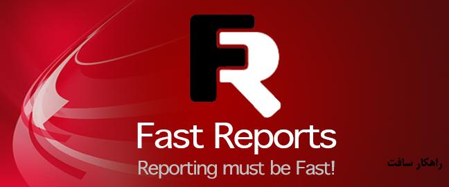 آشنایی با امکانات بیشتر ابزار گزارش ساز راهکار (فست ریپورت) : کاربرد گزینه های clip و Trimming