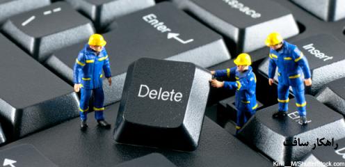 روش پاک کردن کلی اطلاعات نرم افزار فروشگاهی راهکار