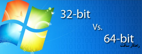 چگونه بدانم ویندوزم 32 بیتی است یا 64 بیتی؟