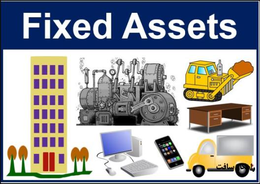 آموزش نرم افزار اموال و داراییهای ثابت راهکار : ثبت عملیات مرتبط با اموال