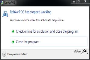 موقع اجرای برنامه خطای زیر را می دهد و وارد برنامه نمی شود