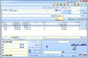 نحوه ثبت خدمات در فاکتور فروش در نرم افزار فروشگاهی راهکار