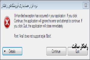 راه حل مشکل : Font 'Arial' does not support style 'Bold'.