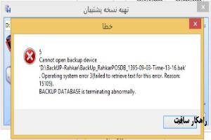 راه حل خطای موقع تهیه نسخه پشتیبان در نرم افزارهای راهکار : Cannot open backup device ...