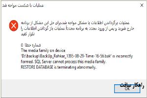 راه حل خطاهای موقع بازیابی اطلاعات در نرم افزار راهکار : The media family on device '...' is incorrectly formed. SQL Server cannot process this media family...