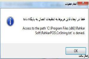 راه حل خطای Access to the path 'C:\Program Filess\...' is denied.