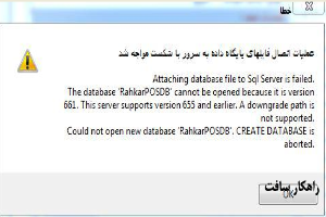 راه حل خطای : Attaching database file to Sql Server is failed. The database '' cannot be opened because it is version 661. This server supports version 655 and earlier. A downgrade path is not supported. Could not open new database ''. CREATE DATABASE is aborted.