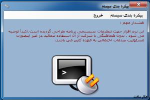 راه حل : وقتی در تنظیمات اولیه نرم افزار دکمه بازیابی را می زنم نام اس کیو ال سرورهای نصب شده را نشان نمی دهد