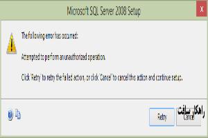راه حل خطاهای نصب اس کیو ال سرور : Attempted to perform an unauthorized operation.
