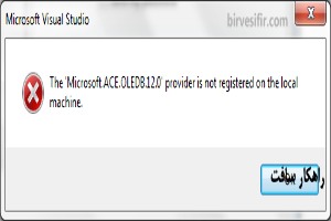 راه حل خطای : Microsoft.ACE.OLEDB.12.0' provider is not registered on the local machine