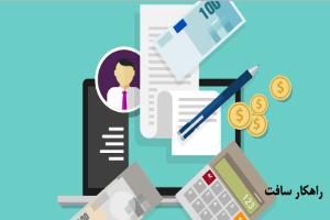ثبت کارکرد و حقوق ماهانه پرسنل در نرم افزار حقوق و دستمزد راهکار