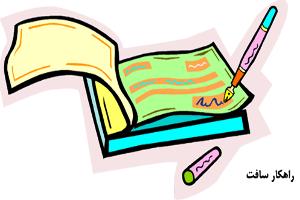 آموزش چکهای پرداختی در نرم افزار خزانه داری راهکار