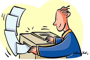 آموزش کپی کردن آرتیکلهای اسناد در نرم افزار حسابداری راهکار
