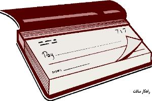 گزارش چکهای دریافتی در نرم افزار فروشگاهی راهکار