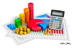 فیلم آموزش نرم افزار حسابداری راهکار - قسمت سوم (گزارشات حسابداری)