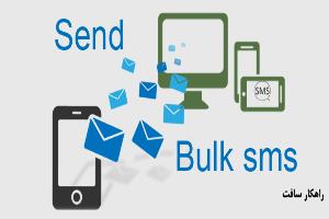 فیلم آموزش ارسال پیامک انبوه با نرم افزار فروشگاهی راهکار