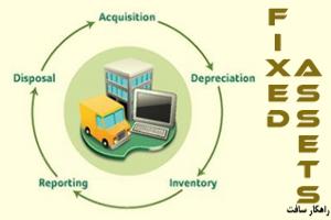 فیلم آموزشی : ماژول اموال و داراییهای ثابت از سیستم یکپارچه راهکار